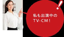 私も出演中のTV-CM!