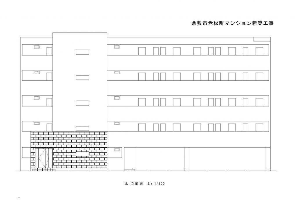 老松M北側立面図